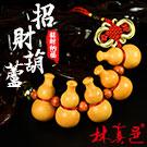 五福旺財葫蘆掛飾 林真邑
