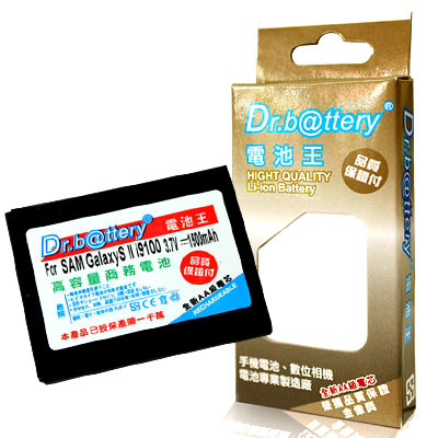 電池王 For SAMSUNG i9100 系列高容量鋰電池