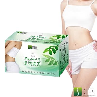 COMEZE康澤 舒沛窈窕茶(30包/盒)第二代超強順暢代謝配方
