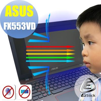 EZstick ASUS FX553 VD 專用 防藍光螢幕貼