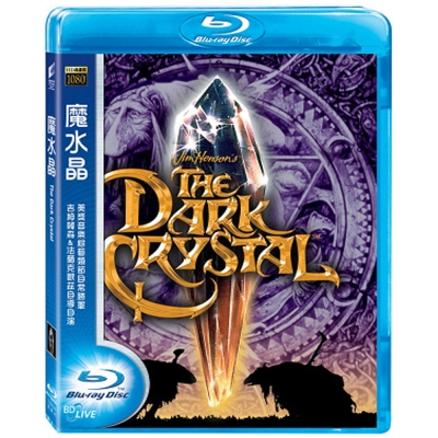 魔水晶-The-Dark-Crystal-藍光-BD