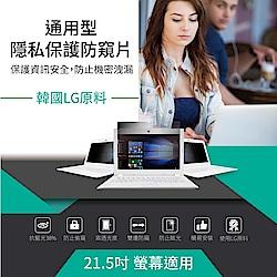 LG材質螢幕防窺片 LG 21.5W9(16:9)  476.7*268.3mm