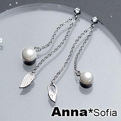 【3件5折】AnnaSofia 長鏈垂貝珠雙翅 不對稱925銀針耳針耳環(銀系)