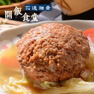 開飯食堂-南門市場逸湘齋 紅燒獅子頭 (375g/包)