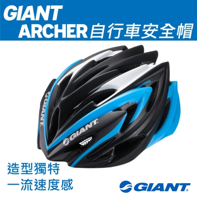 GIANT ARCHER 自行車安全帽
