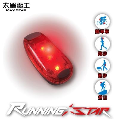 太星電工 Running star LED夾燈