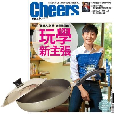Cheers  1年12期  贈 頂尖廚師TOP CHEF 超硬不沾中華平底鍋31cm