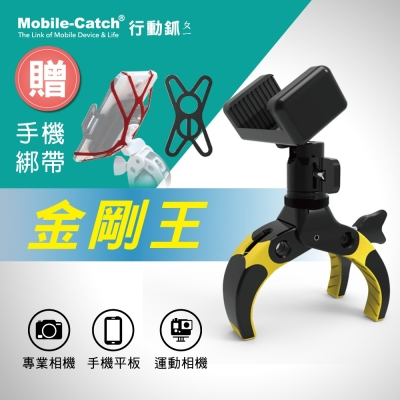 (全球專利王)Mobile-Catch行動釽 金剛王 超強抗震!多功能手機/相機...