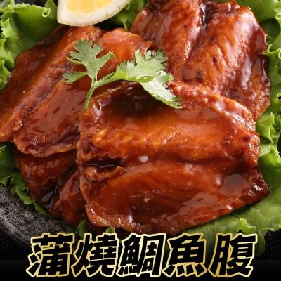 蒲燒鯛魚腹 *5包組(8入/包)(220g±10%/包)