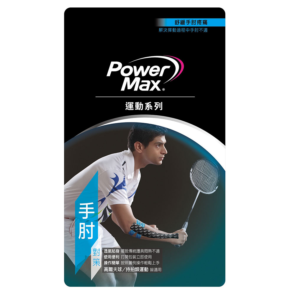 PowerMax 運動肌效能貼布/給力貼 便利包-手肘對策(5包)