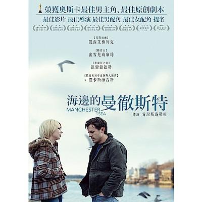 海邊的曼徹斯特(平裝版) DVD