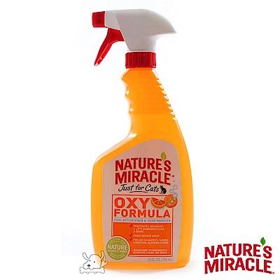 8in1 自然奇蹟 貓用 橘子酵素去漬除臭噴劑 24oz X 1罐