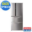 HERAN禾聯 560L 四門變頻冰箱 HRE-D5621UV