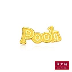 周大福 迪士尼小熊維尼系列 pooh黃金耳環(單只)