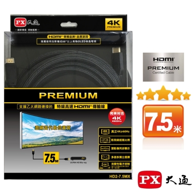 PX大通 HD2-7.5MX 4K60Hz高畫質PREMIUM高速HDMI 2.0編織線