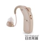 元健大和助聽器-未滅菌  日本耳寶  充電式耳掛型助聽器 64KA