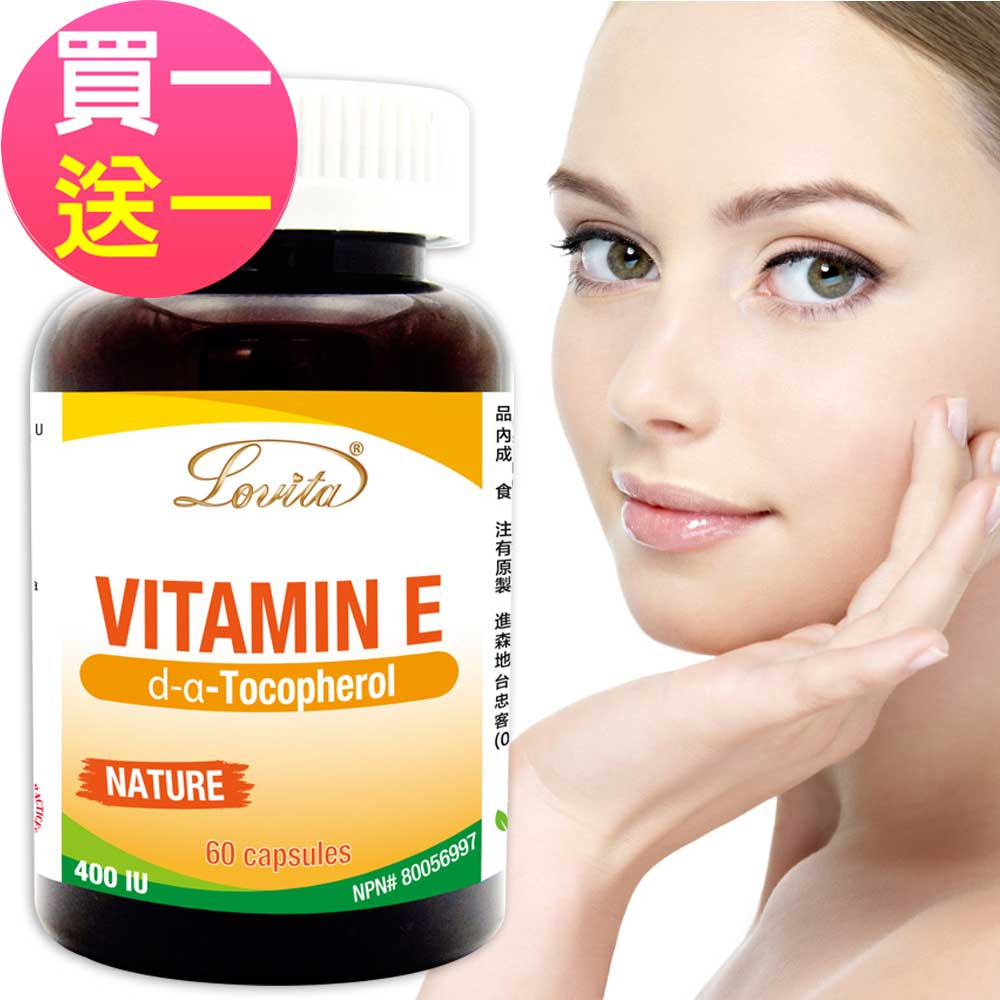 買一送一 Lovita 愛維他-天然維生素E 400IU 素食60顆/瓶