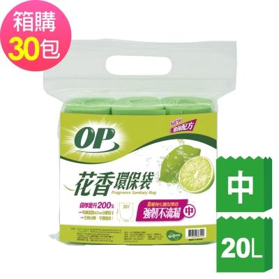 OP花香環保袋-檸檬(中) 30包/箱