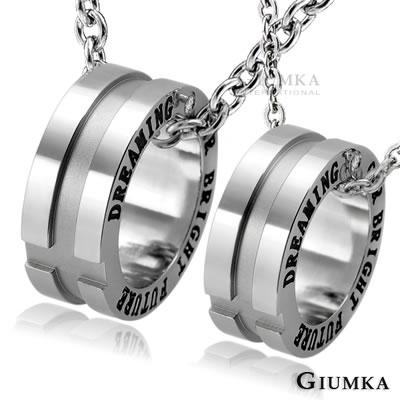 GIUMKA白鋼-情侶對鍊-有你真好