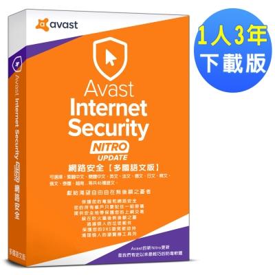 ▼Avast 2017 艾維斯特網路安全1人3年下載版