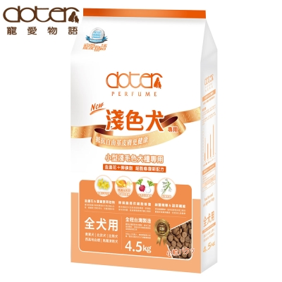 【doter】寵愛物語 腸胃保健 淺色犬專用 犬飼料 4.5KG