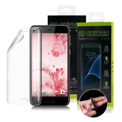 XM HTC U Play 完美3D滿版曲面保護貼(正面+反面)
