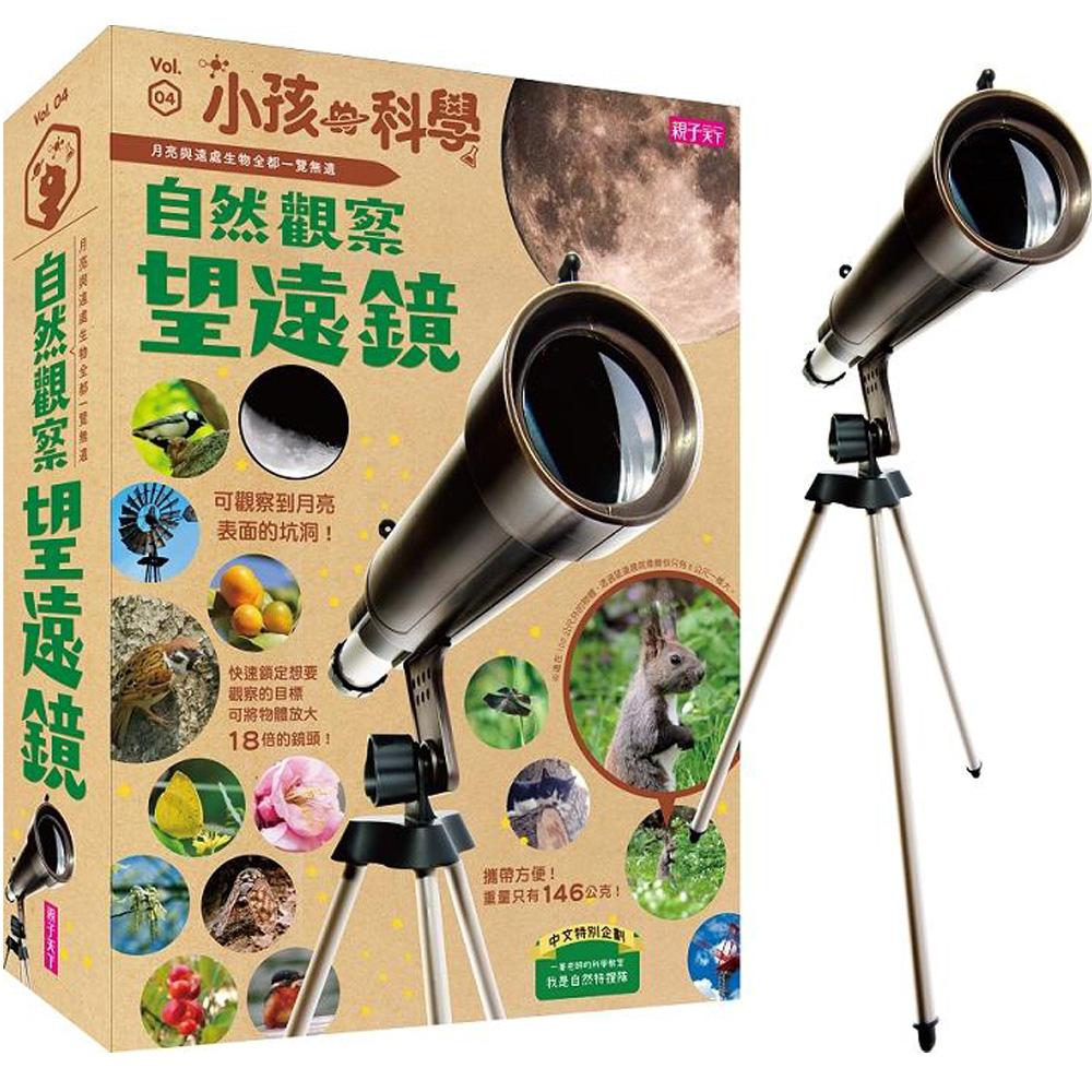 小孩的科學4:自然觀察望遠鏡