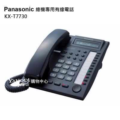 Panasonic KX-T7730 總機專用有線電話 (經典黑)