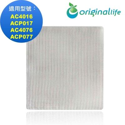 Originallife 空氣清淨機濾網 適用飛利浦:AC 4016 、ACP 017