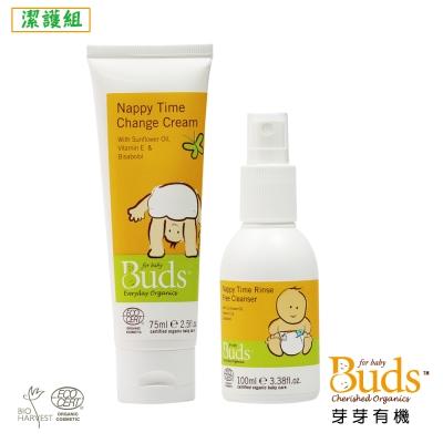 Buds 芽芽有機 超值護臀組-日安系列-尿布更換免洗清潔露+護臀霜