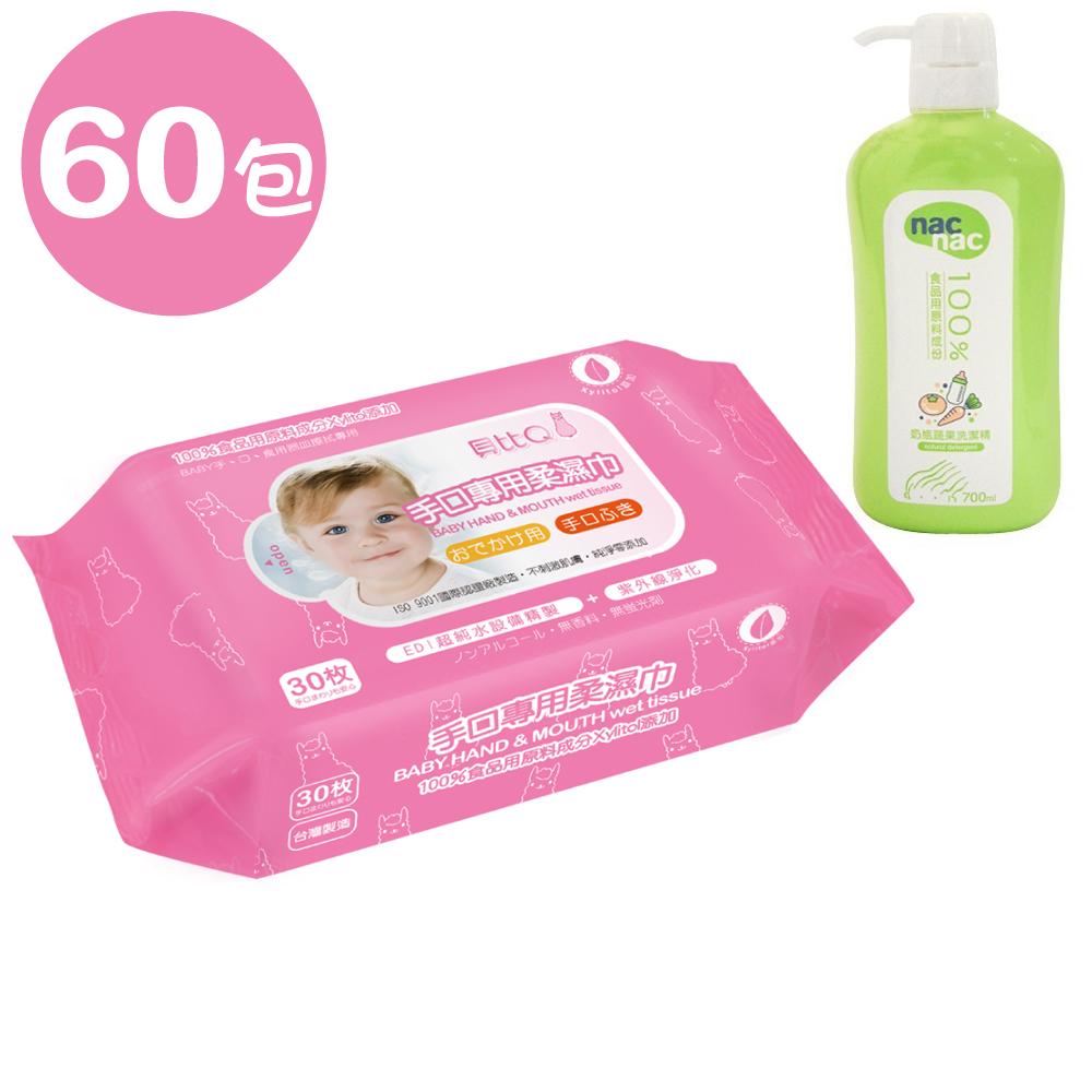 貝比Q 手口專用柔濕巾/30抽x60包/箱/(無香料)+Nac Nac奶瓶清潔劑