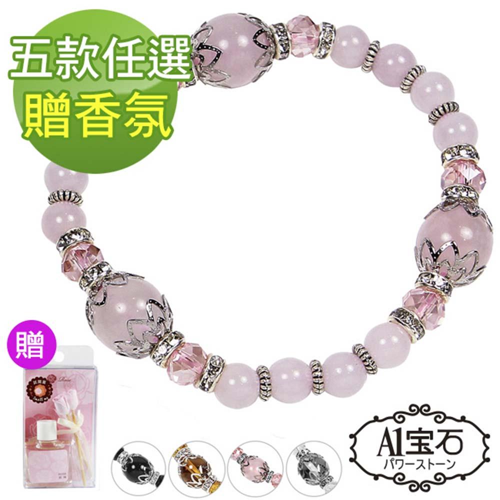 A1寶石 買就送玫瑰香氛組 晶鑽水晶手鍊-五款任選(含開光加持)