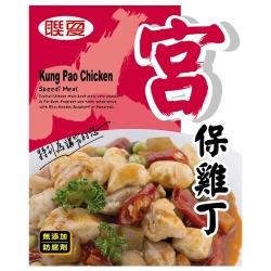 聯夏 免煮菜-宮保雞丁(200gx3入)