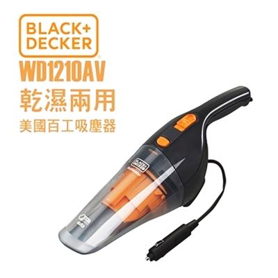 美國百工 BLACK&DECKER 汽車車用乾溼二用吸塵器 WD1210AV