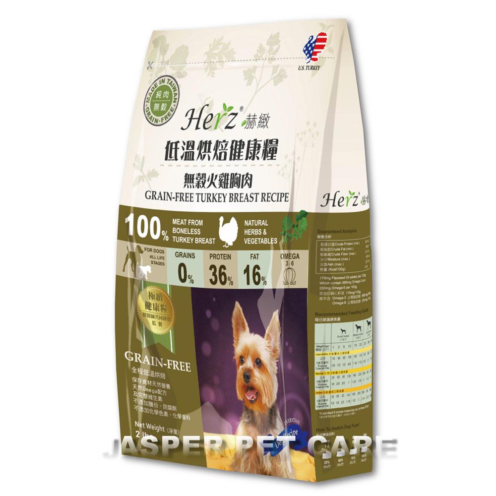Herz赫緻 低溫烘焙健康犬糧 無穀火雞胸肉 2磅