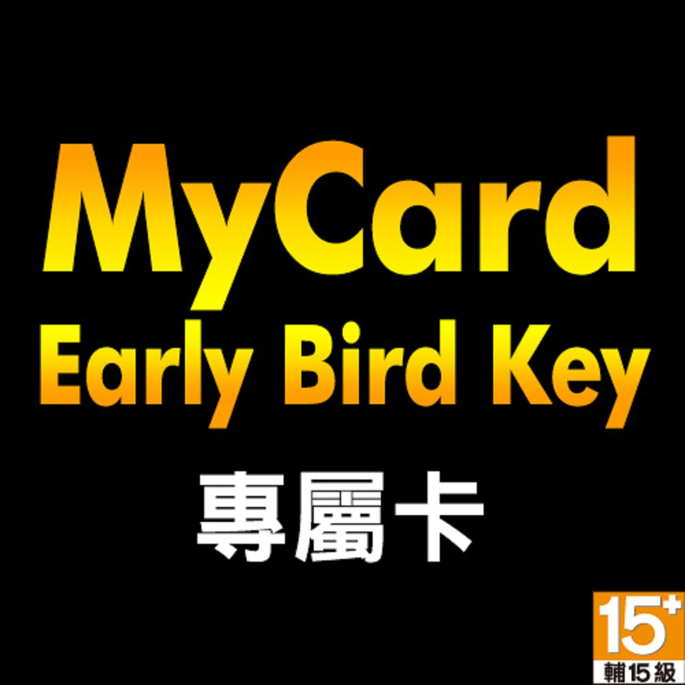 MyCard Early Bird Key 專屬卡79點