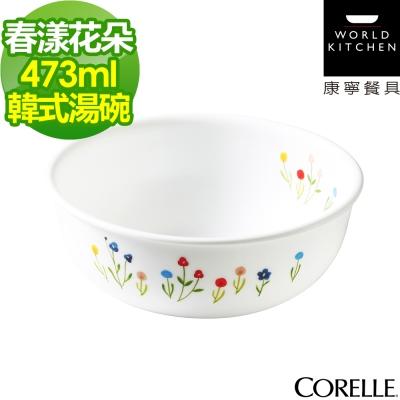 CORELLE康寧-春漾花朵473ml韓式湯碗
