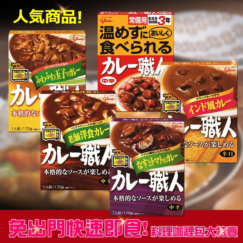 Glico格力高 咖哩料理包系列