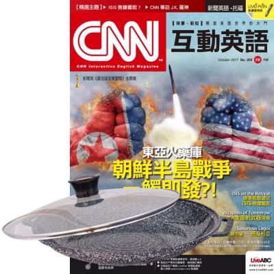 CNN互動英語互動光碟版 (1年12期) 贈 Maluta花崗岩不沾煎烤盤33cm