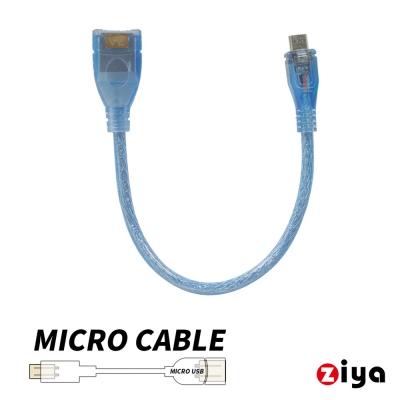 ZIYA 智慧型手機專用 Micro USB OTG 轉接線 專業款 (22cm)-透藍