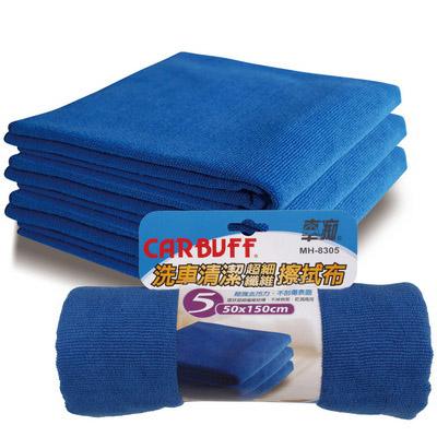 CARBUFF-車痴洗車清潔擦拭布-2入-加大-50-150cm-MH-8305