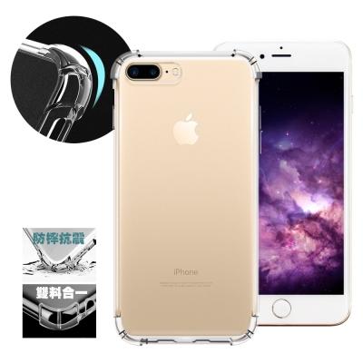 AISURE Apple iPhone 7 Plus 5.5吋 安全雙倍防摔保護...
