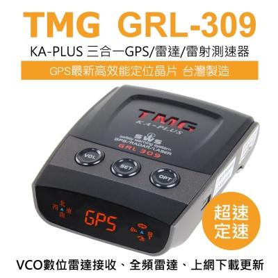 TMG GRL-309 KA PLUS 全功能衛星雷達警示器-快