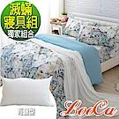 (超值組)LooCa 怡然花語防蹣防蚊四件式寢具組+2入輕量防蹣防蚊枕(加大)