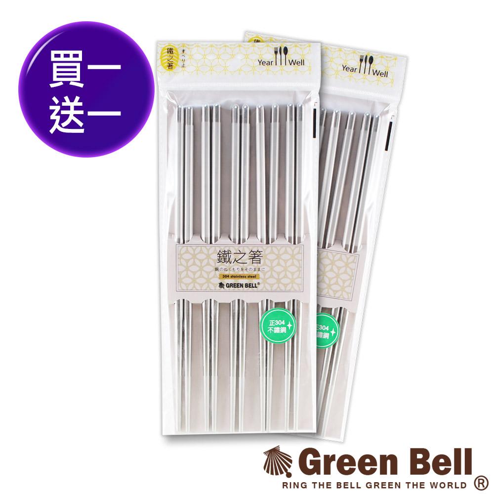 GREEN BELL綠貝304高級不鏽鋼磨砂六角鋼筷五雙組 買一送一