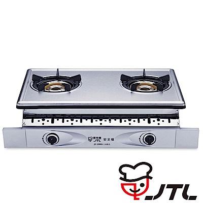 喜特麗  全銅爐頭雙內焰雙口嵌入爐JT-2999S(NG)(不鏽鋼色+天然瓦斯適用)