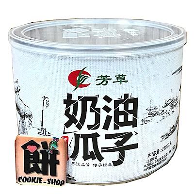 芳草 奶油風味瓜子(218g)