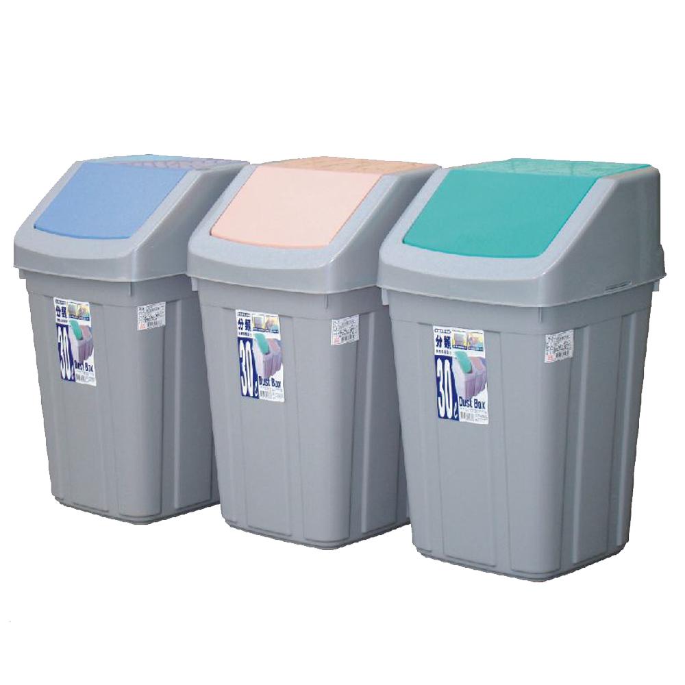30L美式附蓋垃圾桶(三入)
