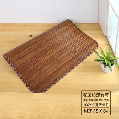 BuyJM 5x6尺寬版11mm無接縫專利貼合炭化竹蓆/涼蓆