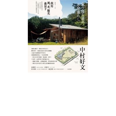 我用風、水、陽光蓋房子:好吃好睡好玩?手作自然屋,一位建築家 100 %自耕自食?綠能生活